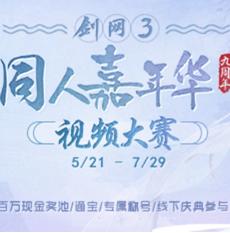 剑网3九周年视频大赛开启 新赛季技改直播