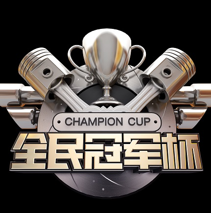 《极品飞车OL》全民冠军杯参赛报名开启