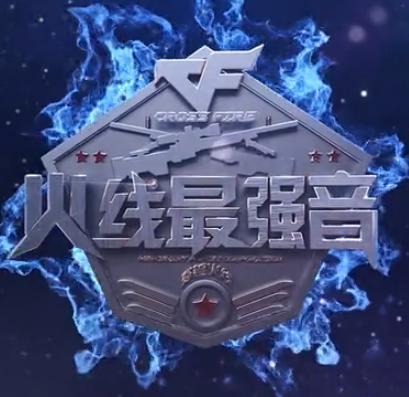 《火线最强音》第12期 黄师傅奇遇神秘人物