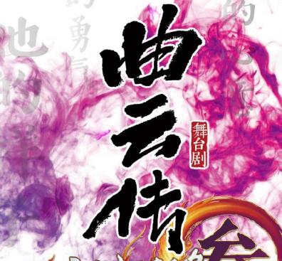 剑网3曲云主题MV 瑜老板藏剑宣传照首曝