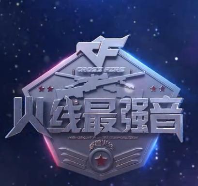 《火线最强音》第15期 黄师傅陷入神秘赌局!