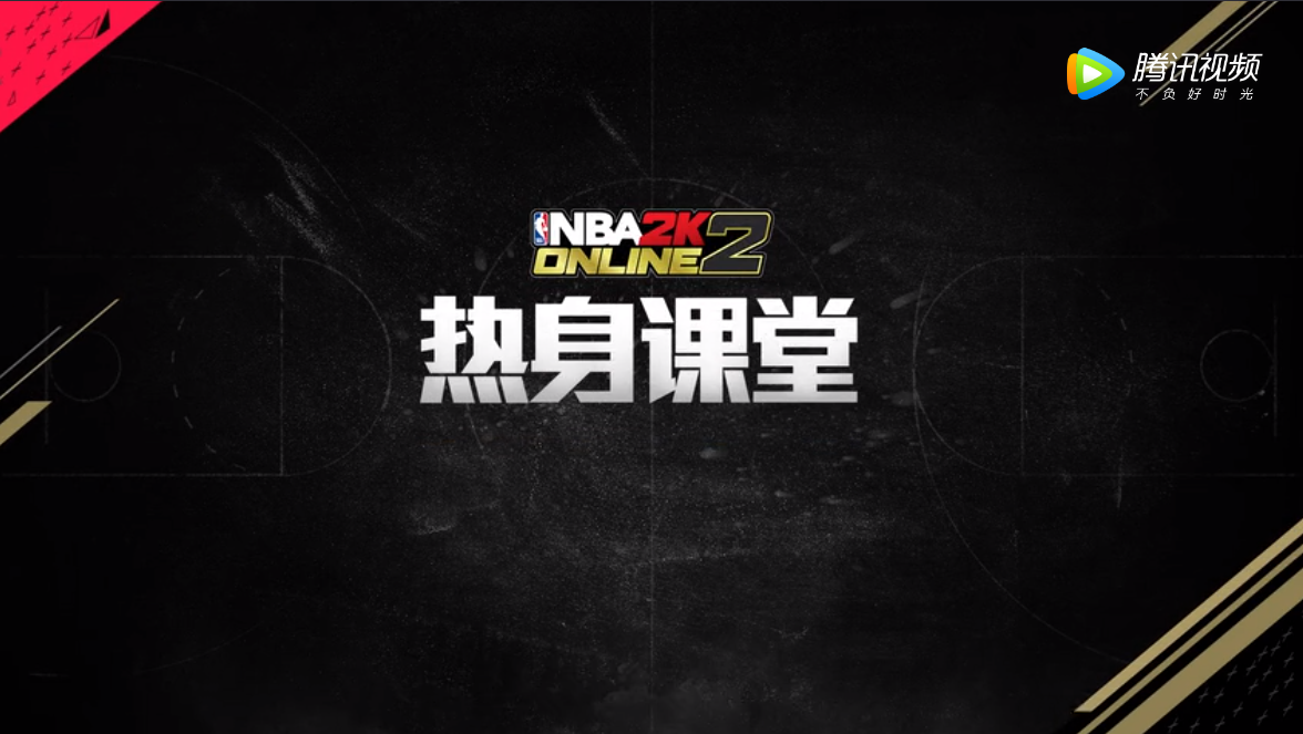 NBA2KOL2热身课堂-自建球员