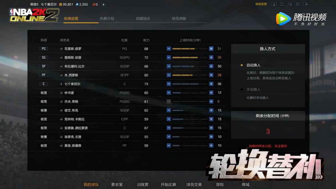 NBA2K Online2-王朝特色视频