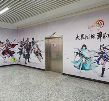《剑网3》包场奥体公园地铁站 穿越全景江湖