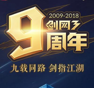 签绘电竞大手云集 九周年嘉年华外场首曝