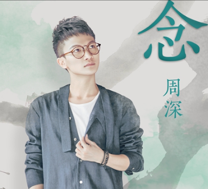 剑网3明星阵容升级 周深献唱舞台剧新宣传曲