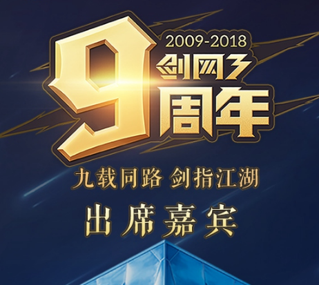 剑网3九周年回馈首曝 嘉年华外场活动详解
