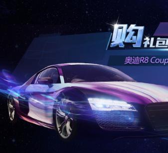 极品飞车OL道聚城特惠连锁 奥迪R8连锁上线