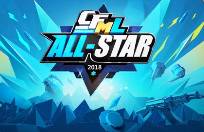 CFML全明星赛周末开战 精彩对决千万别错过