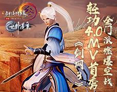 全门派燃爆空战 《剑网3》轻功4.0MV首秀