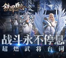 <b>军事竞技网游《铁甲雄兵》超燃台词GMV</b>