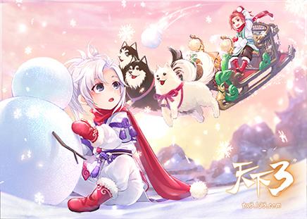 庆佳节笑语哗 《天下3》元旦活动欢乐上线!