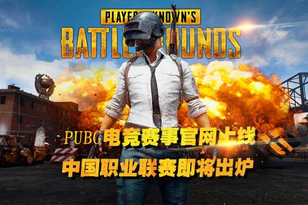 PUBG电竞赛事官网上线 中国职业联赛即将出炉