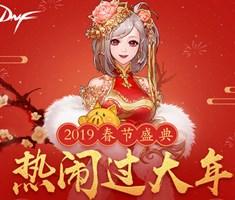 DNF2019春节套装