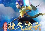 《梦幻西游》3月新服壮志凌云霸气开启