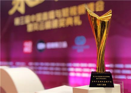 网易CC荣获第三届中国直播与短视频风云榜多项大奖