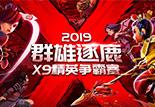 群雄逐鹿 梦幻西游X9联赛全新赛制介绍