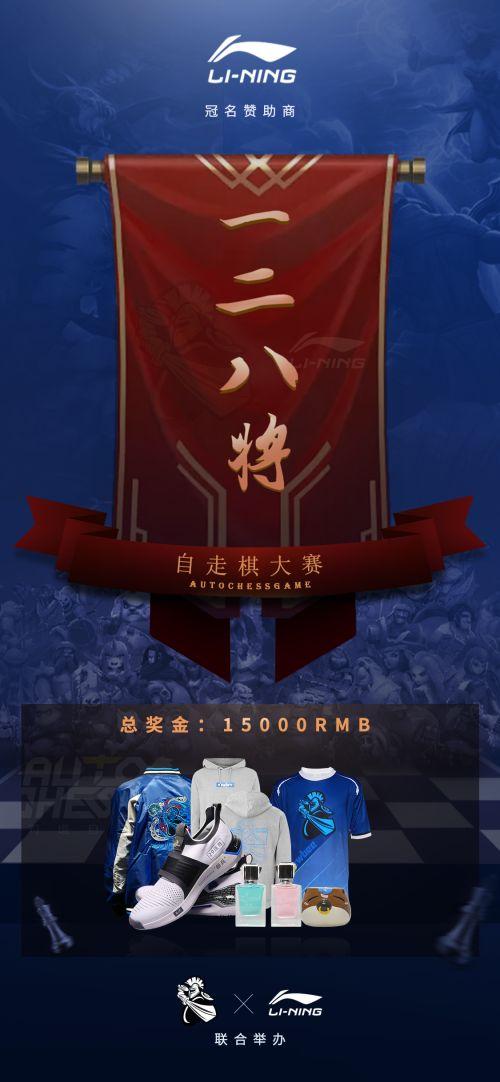 """Newbee联合李宁举办""""128将""""自走棋大赛,一大波奖金奖品正在路上!"""