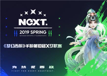 《梦幻西游》手游第十届X9联赛 双龙宫阵容秀翻全场