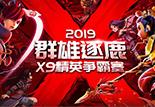 梦幻西游群雄逐鹿X9争霸赛宣传片燃爆来袭
