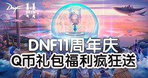 DNF11周年庆专题