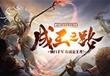 """《武魂2》""""成王之路""""年度資料片上線"""