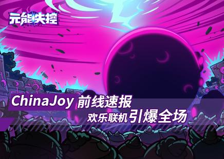 《元能失控》Chinajoy前线速报 欢乐联机引爆全场