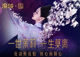 古法重现东方魅莉 新中国第一代调香大师助力《魔域》花魁赛