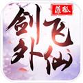 剑外飞仙红包版最新版下载