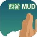 西游MUD破解变态版
