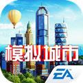 模拟城市我是市长国际版下载