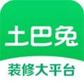 土巴兔官方app下載