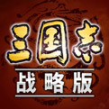 三国志战略版官网正版