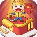 蓋樓大作戰紅包版app下載