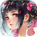 花与剑网易版下载