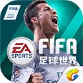 FIFA足球世界破解版下载