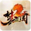 梦三国2官方下载