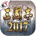 三国志2017九游版