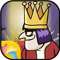 我要當國王小游戲