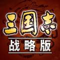三国志战略版破解汉化版下载