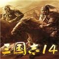 三國志14中文版下載