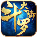 斗罗大陆游戏变态版下载