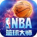 NBA篮球大师变态版下载