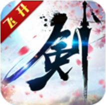 飞剑问仙安卓版下载