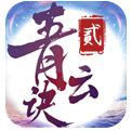 青云决2安卓版下载