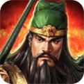 三国战争苹果版下载