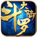斗罗大陆4游戏单机版下载