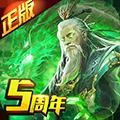 啪啪三国游戏九游版