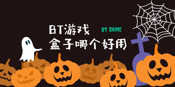 最火的BT手游盒子_bt手游盒子app合集