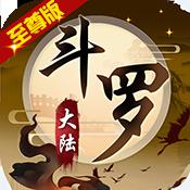 斗罗大陆神界传说手游sf下载